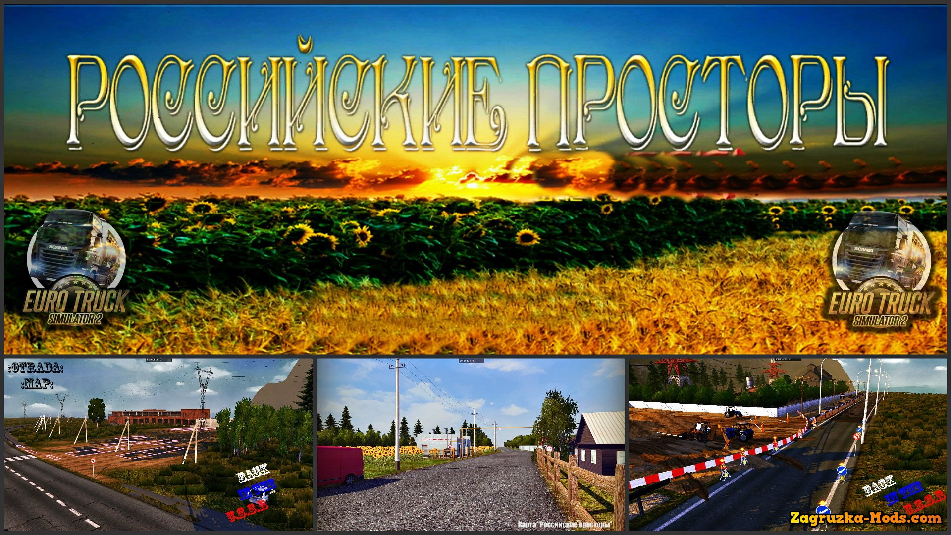 Russian open spaces v5.2 [1.30.x]