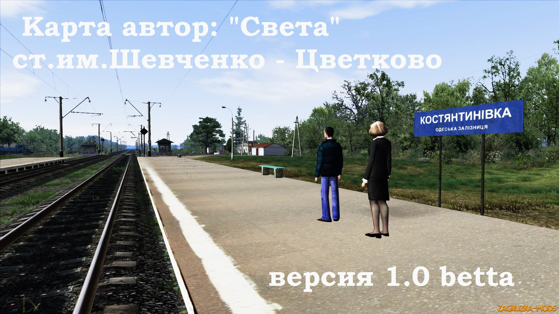 Route Shevchenko - Tsvetkovo v1.0 (Beta) for TS 2015 / TS 2016