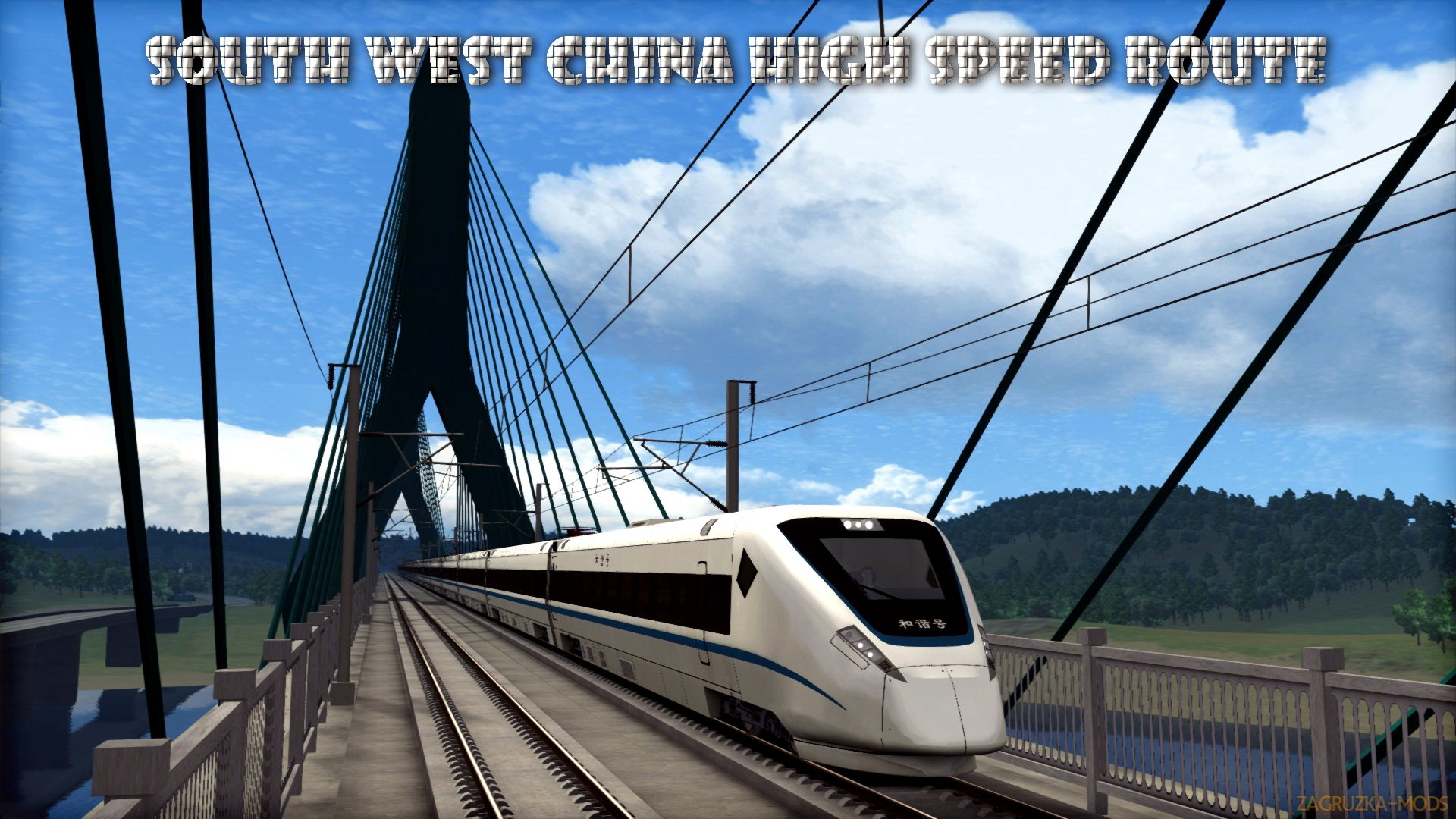South West China High Speed Route v1.0 for TS 2017