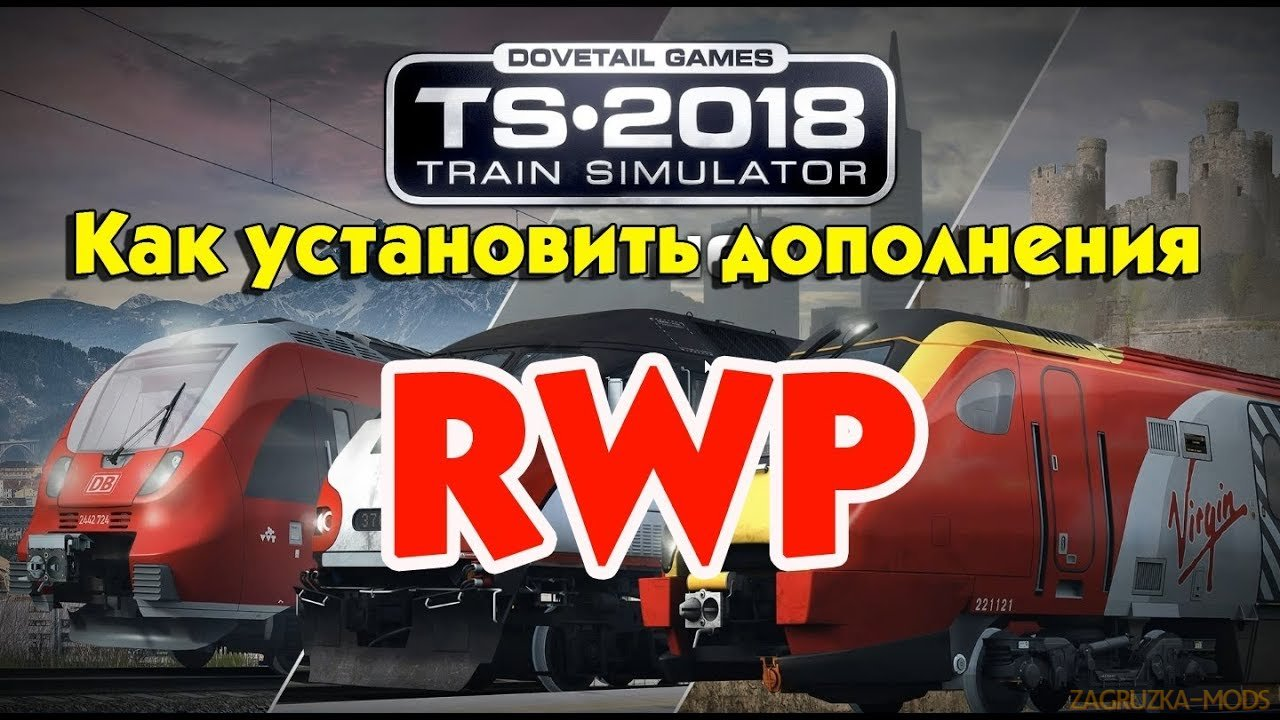How to install mods for Train Simulator  2018 in RWP + RAR format (RUS) (TS 2018)