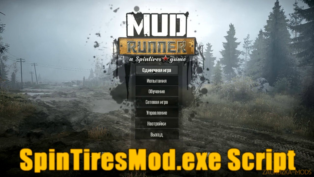 SpinTiresMod.exe v1.9.2 for Spin Tires: MudRunner