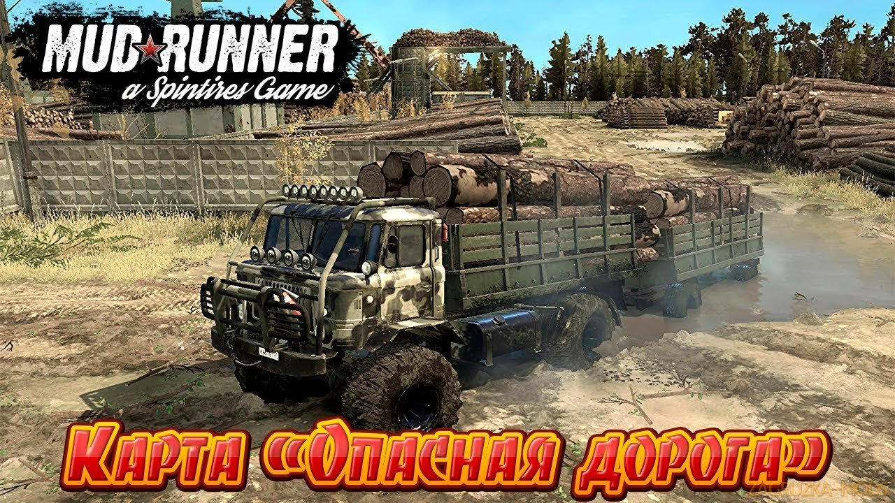 Dangerous road (Опасная дорога) v1.0 (v29.01.18) for SpinTires: MudRunner