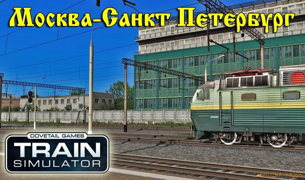 Route Moscow-Tver-Bologoye-Peter (St. Petersburg course) v1.0 for TS 2018