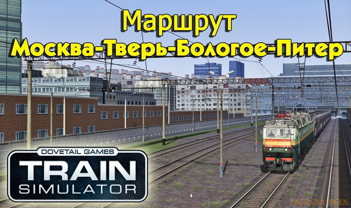 Route Moscow-Tver-Bologoye-Peter (St. Petersburg course) v1.0 for TS 2019