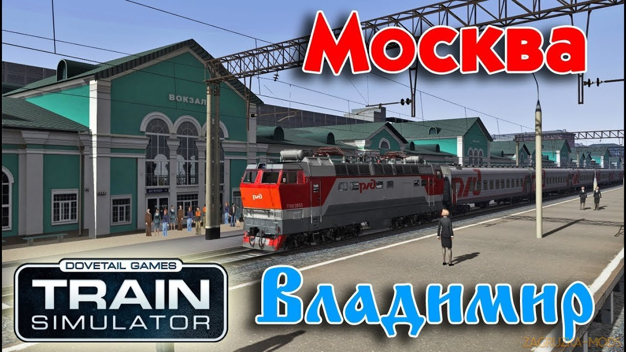 Route Moscow - Vladimir (Москва-Владимир) v1.0 for TS 2018